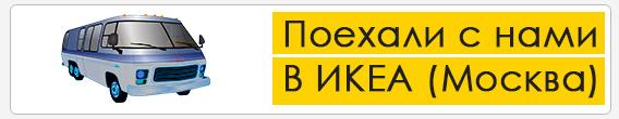 Поехали с нами в Ikea в Москву